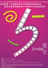 第五届:微笑