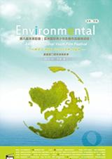 第八届:环境
