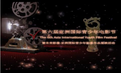第六届电影节宣传片