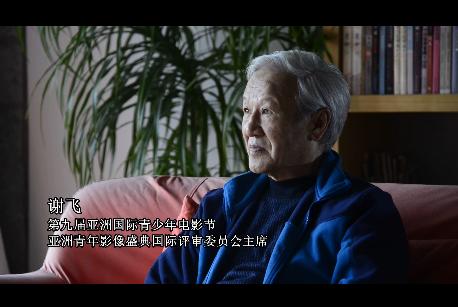 第九届电影节—谢飞专访