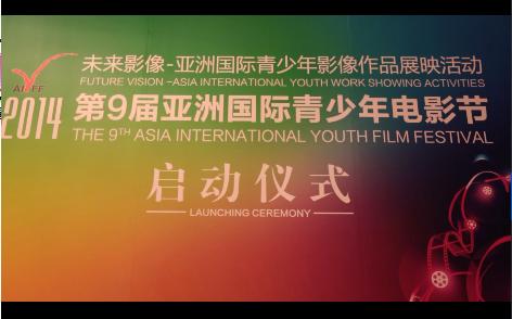 第九届亚洲国际青少年盛典启动仪式