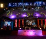 第十届亚洲国际青少年电影节在韩国金浦举办