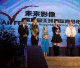 第九届亚洲国际青少年电影节永泰开幕 62部作品入围