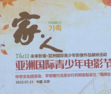 第11届亚洲国际青少年电影节启动