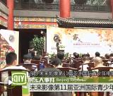 未来影像第11届亚洲国际青少年电影节在京启动