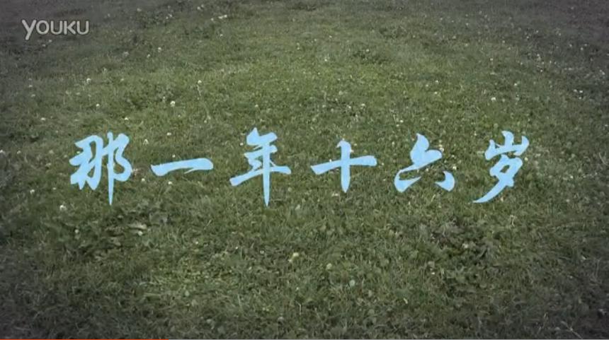 亚洲国际青少年电影节参选影片《那一年十六岁》预告片