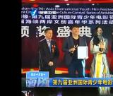 第九届亚洲国际青少年电影节在福州闭幕
