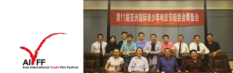 第11届亚洲国际青少年电影节组委会筹备会