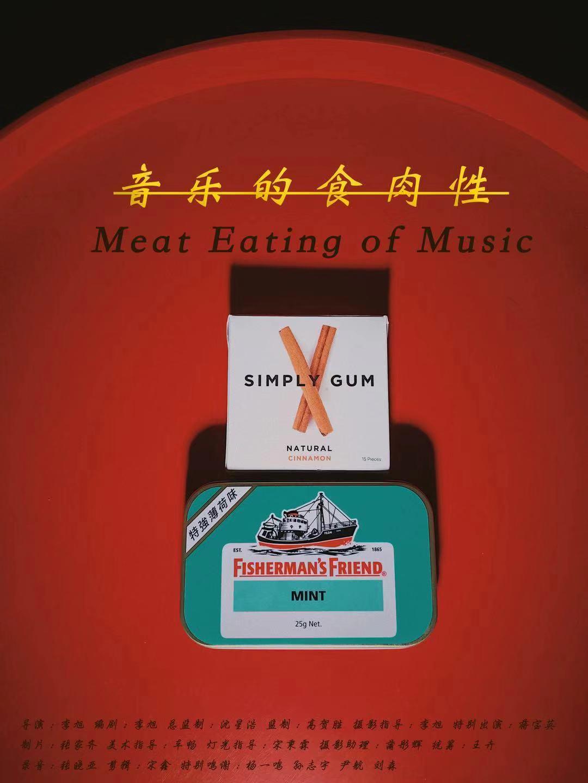 《音乐的食肉性》